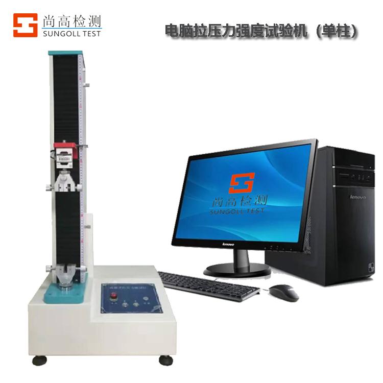 SGL-8000 电脑拉压力强度试验机 单柱.jpg