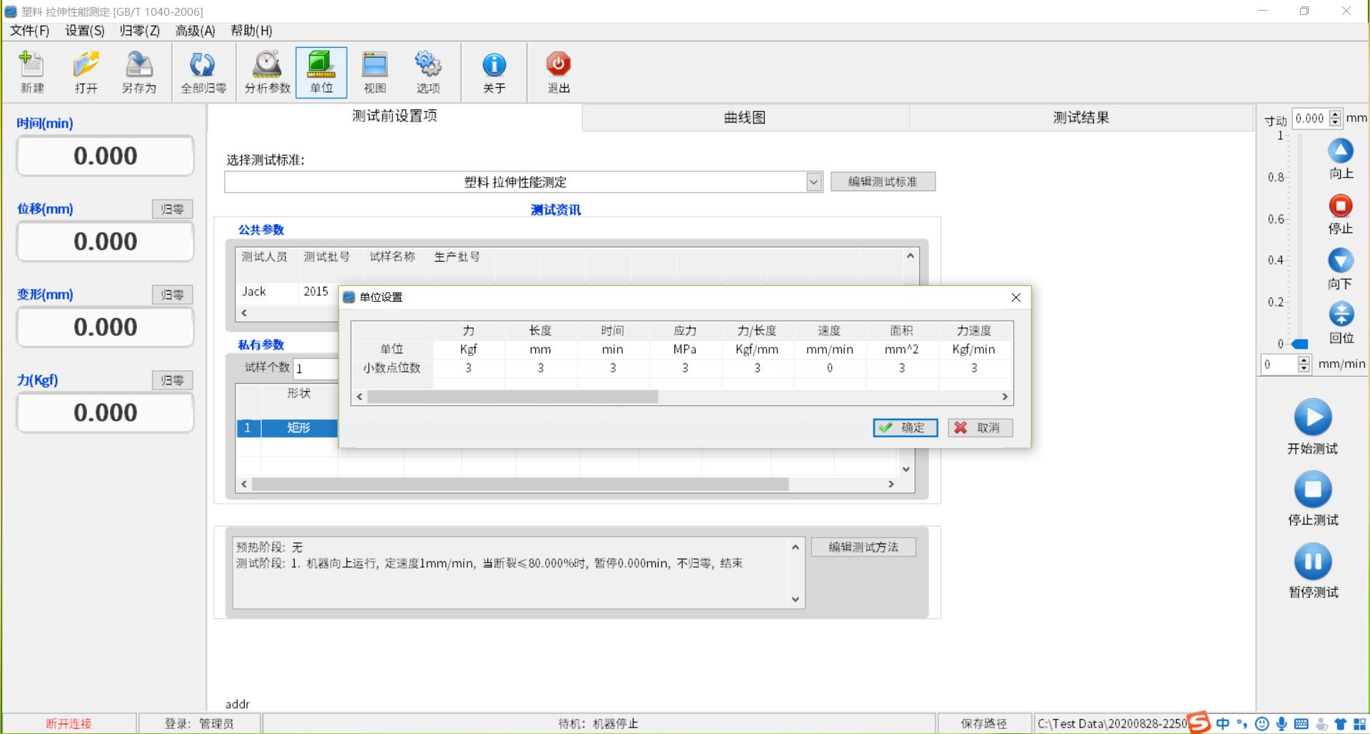 拉力试验机 软件 单位切换.png