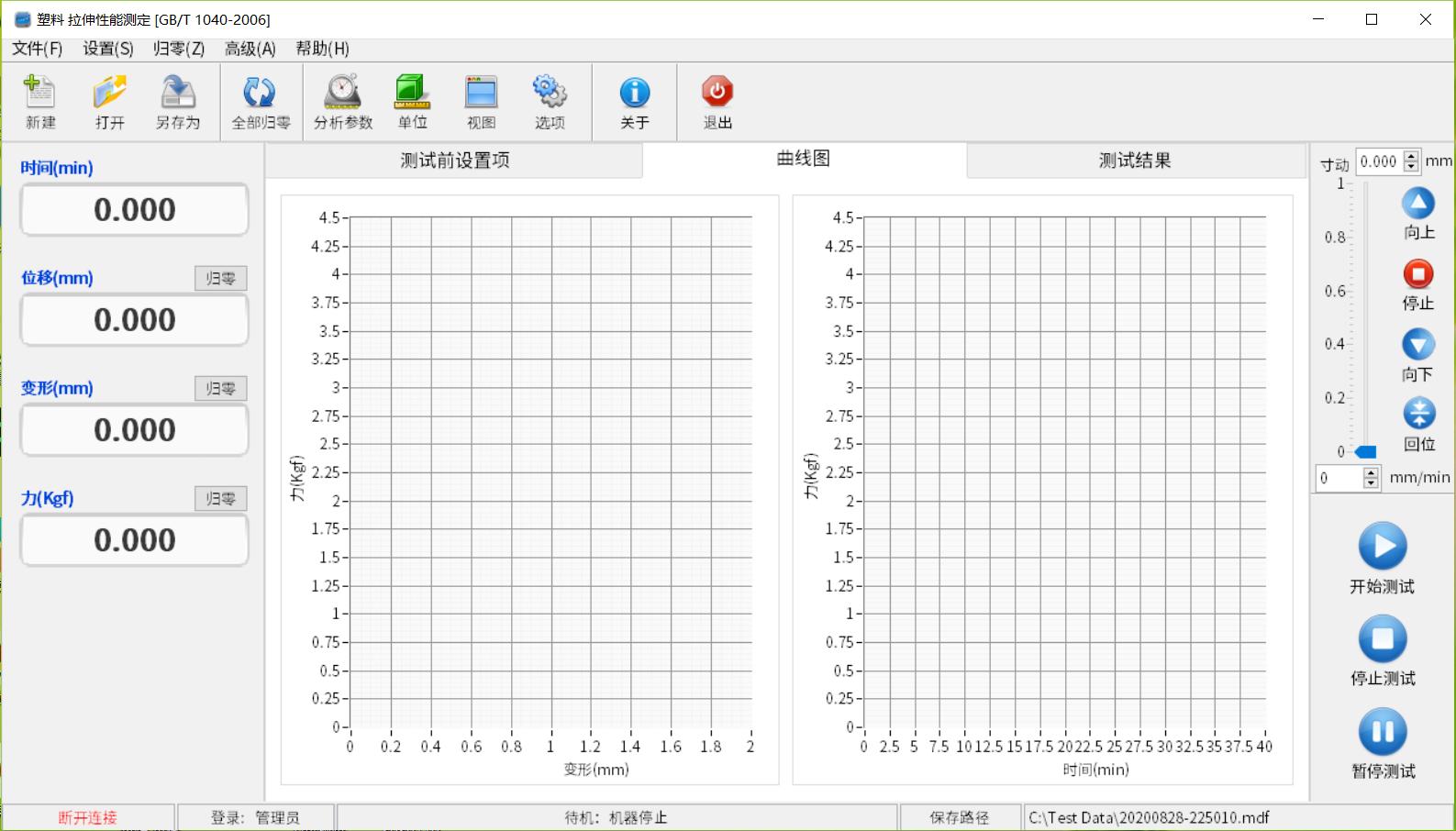 拉力试验机 软件 曲线界面.png